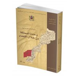 Livre unité du royaume à travers la justice en arabe