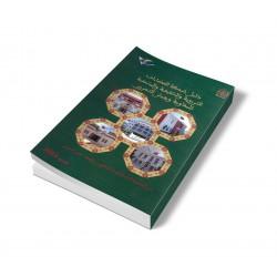 Livre réseau des espaces éducatifs, pédagogiques et guides des musées
