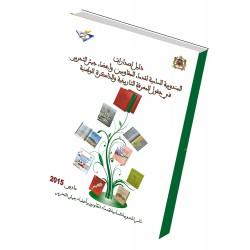 Guide de publications du HCAR