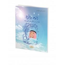 Livre étude des recueils de Mohi Addine Khoja