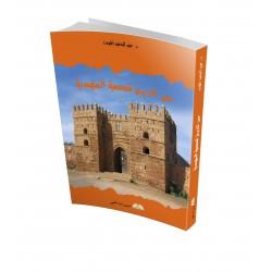 Livre histoire de la Kasbah Mehdia