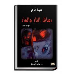 Livre recueil de poèmes Rassail Annar Wa Lmae