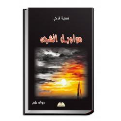 Livre recueil de poèmes Mawawil Achajne