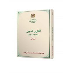 Rapport annuel du conseil supérieur des ouléma