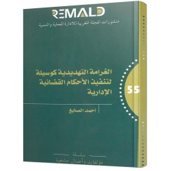 Livre L'astreinte comme moyen d'exécution des décisions juridictionnelles en matière administrative