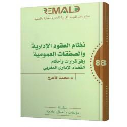 Livre Le régime des contrats administratifs et des marchés publics