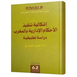 Livre La problématique de l'exécution des jugements administratifs au Maroc