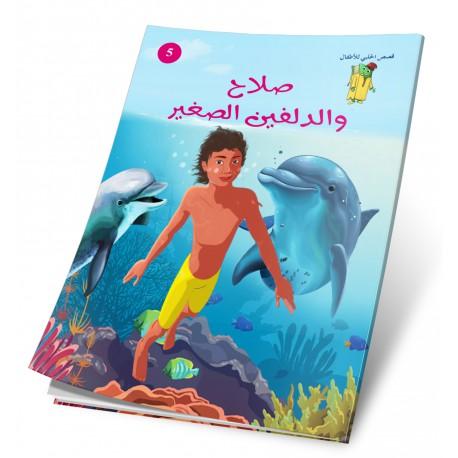 Salah et le petit Dophin
