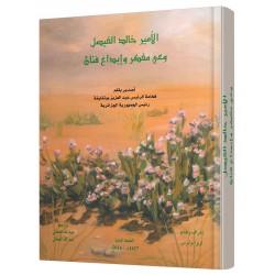 الأمير خالد الفيصل : وعي مفكر وإبداع فنان