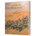 le prince Khaled Al Faiçal: penseur de sensibilisation et de la créativité d'un artiste