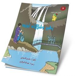 Zouhir et les cascades d'Ouzoud