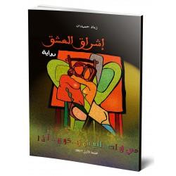 Ichraq Al Ichq