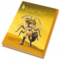 La fourmis dorée