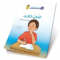 L'enfant écrivain