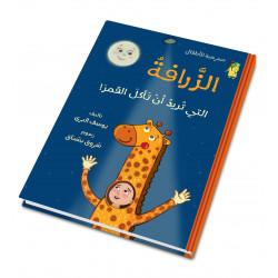 La girafe et la lune