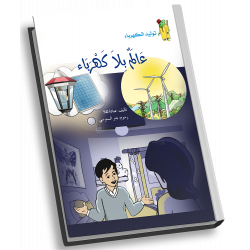 Energie renouvelable: Un monde sans lumière
