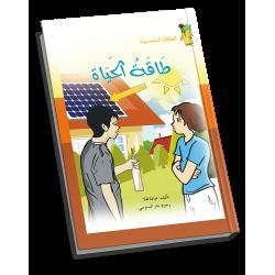 Energie renouvelable: Energie solaire