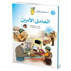 سلسلة الكتب الثقافية: العامل الأمين