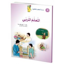 سلسلة الكتب الثقافية: المعلم المربي