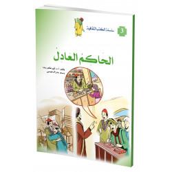 سلسلة الكتب الثقافية: الحاكم العادل