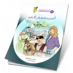 سلسلة الكتب الثقافية: طبيب الأسنان الصغير