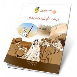 مدينة الكونتيسة عائشة - أزمور