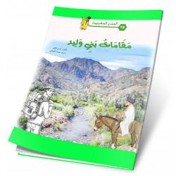 Maqamat Bni Oulid
