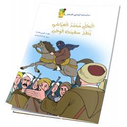 Le héros Mohammed Ayashi