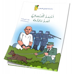 Ahmed Alhansali Lion de Tadla