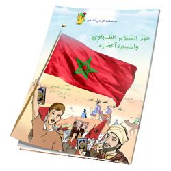 Abdel Salam Tanjawi et la marche verte