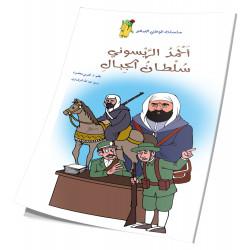 أحمد الريسوني سلطان الجبال