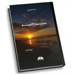 Sadim Al Adim