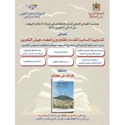 Affiche HCAR Rabat