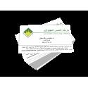 Carte visite Al-Shams