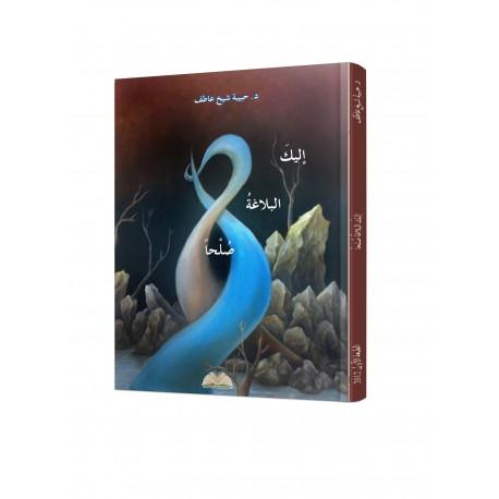 Recueil de poèmes Pr. Cheikh Attif