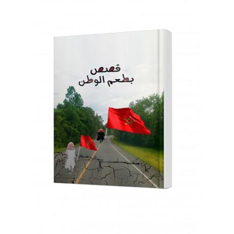 Livre histoires Pr. Cheikh Attif