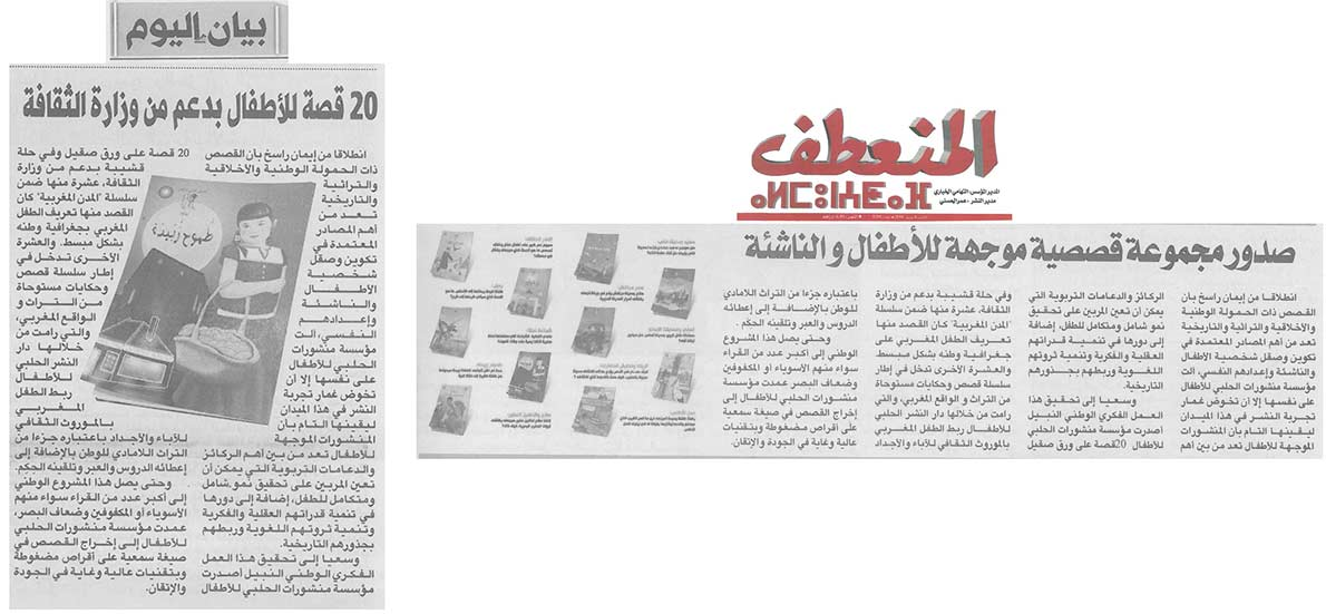 Articles Editions Al Halabi